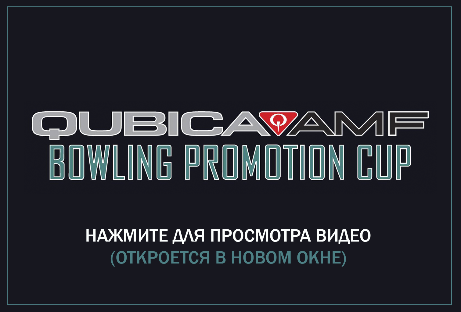 Bowling Promotion Cup_trailer.png